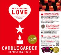 Candlegarden2012
