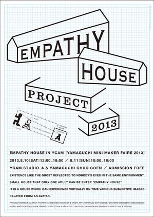 Empathy_house_omote